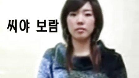 韩国明星的珍贵搞笑生活自拍视频包括李俊基,蔡妍等明星