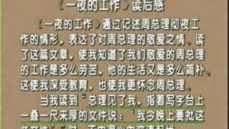 小学作文:第七讲怎样写读书笔记02读后感的形式b从内容看:小学生全方位作文