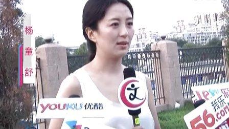 """杨童舒全家出动看演出 自曝儿子名叫""""葫芦娃""""120713"""
