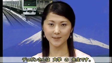 佐藤日语 新标日入门第01课