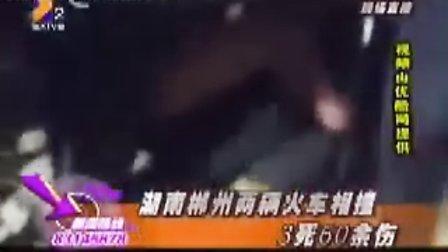 陕西台:湖南郴洲火车相撞事件  优酷拍客现场画面