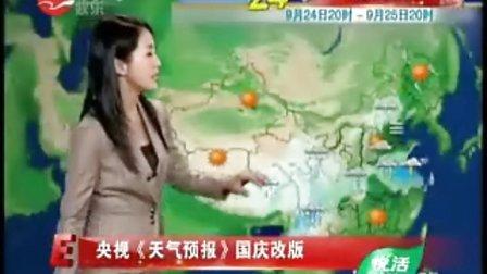央视《天气预报》国庆改版
