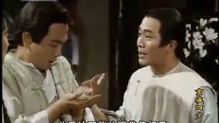 京城四少(台湾版)第2集 少大部分