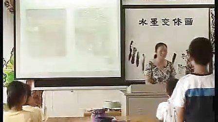 MS004小学四年级美术优质课展示下册《水墨变体画》 2010年江苏省