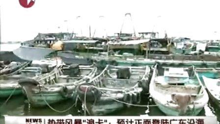 """热带风暴""""浪卡""""登陆广东"""