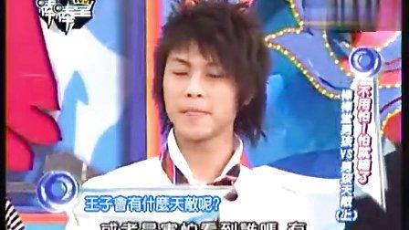 模范帮帮堂2007-01-04(棒棒堂男孩VS男孩天敌 上)
