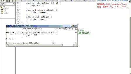 Java视频教程《跟我学Java26日通》Java培训视频第6天第2节