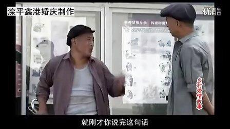 乡村爱情 刘能  赵四  广坤  打架大合集 笑死我了 高清