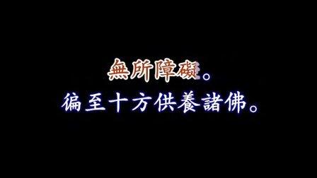 《佛说无量寿经》道证法师7