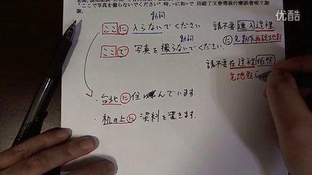 日本語Q&A(地點的助詞「で」與「に」的區別)