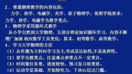 普通物理01 西安交大 (全套见空间专辑) 视频 马文蔚 高等教育出版社