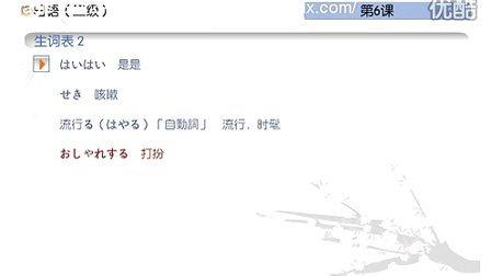 新版标准日本语中级 第6课:生词表2