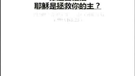 兽的印记666芯片(中文配音)请不要接受兽印,会下地狱