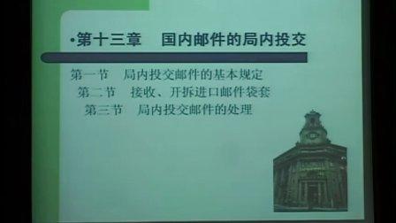 中国邮政营业员职业技能鉴定考试远程培训视频课程(第十二十章)专业知识复习