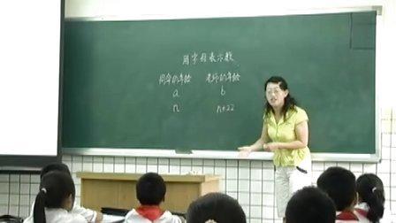 数学四年级用字母表示数视频