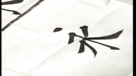 001_永_永字八法