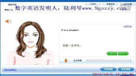 成人英语口语的教学软件,练听力,自然拼音,看数字英语自己读。