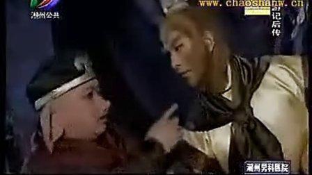 潮语西游记 后传 第十三集 潮汕网www.chaoshanw.cn