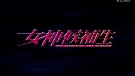 女神候补生 06