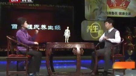 百年程氏养生经(十五)足三里