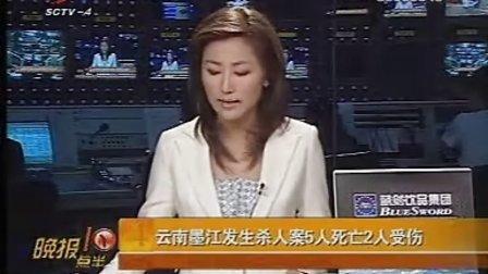 云南墨江发生一起人 导致5人 2人受伤