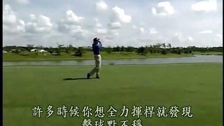 大卫利百特高尔夫教学视频-完美击球小秘方1