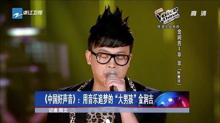 """《中国好声音》:用音乐追梦的""""大男孩""""金润吉[浙江新闻联播]"""