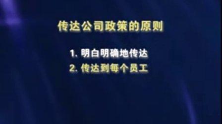 【人力资源管理课程】005 12 非人力资源经理的人力资源管理(流畅).www.bote.com.cn
