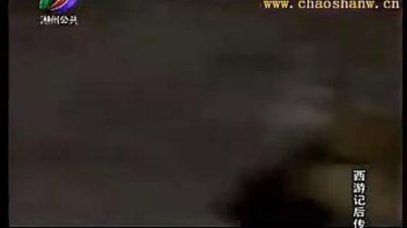 潮语西游记 后传 第二十集 潮汕网www.chaoshanw.cn