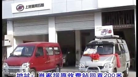 五菱汽车苍溪专卖