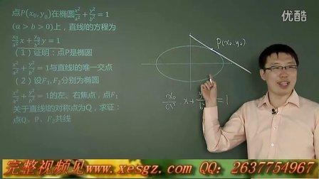 学而思网校 自主招生—2010清华北大夏令营数学试题选讲.