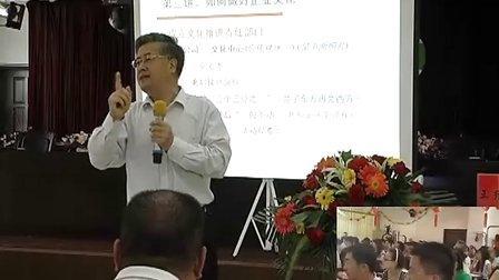 王维宝老师讲课片段之一