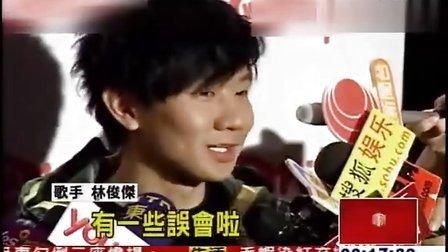 周刊爆 J蔓戀 林俊傑:根本不熟