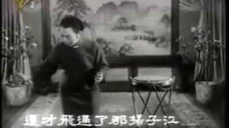 60年代电影版京韵大鼓《丑末寅初》骆玉笙先生演出