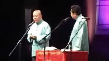 2009年9月29日郭德纲 于谦爆笑相声:《我这一辈子》