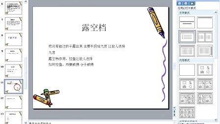 四国军棋理论教程(下)