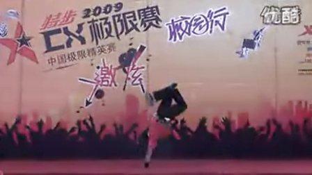 丛林小怪JFD 2009年特步街舞挑战赛(冠军)breaking