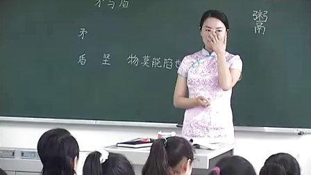 [北师大版][语文][小学][六年级][上册][周琼霞]《矛与盾》
