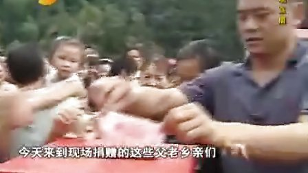 《跨越海峡的爱心》援助台湾受灾同胞赈灾晚会(下)