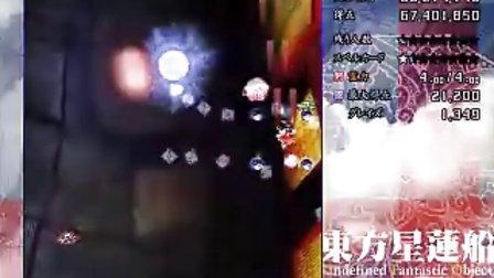 东方星莲船Hard四面道中录象