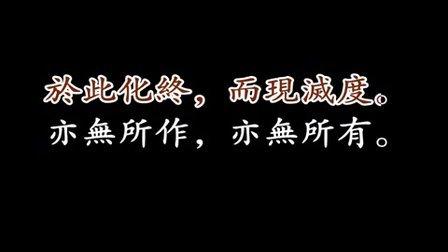 《佛说无量寿经》道证法师1