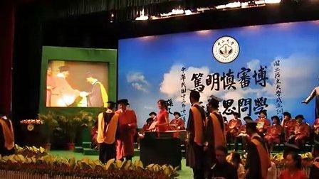 2009年中山大学软件学院毕业典礼