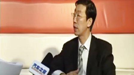 2009年广州车展汽车之家专访奇瑞汽车副总马德冀先生