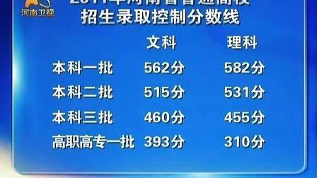 2011年河南省普通高校招生 录取控制分数线公布 110624 河南新闻联播