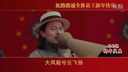 路路通2011年度联欢晚会开场视频