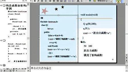 东南大学C Plus Plus程序设计课程27