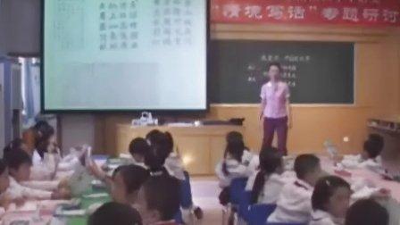 小学五年级语文我爱你中国的汉字教学视频人教版育才一小朱青筠