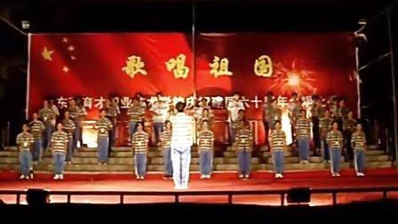 东莞育才08电子商务2班《超越梦想》庆祝祖国60生日快乐,歌唱祖国合唱。