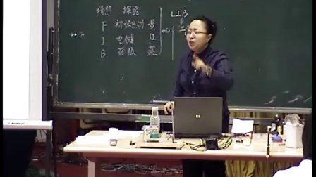 全国高中物理青年教师讲课大赛-黑龙江-田慧颖