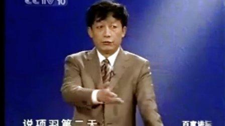 易中天-汉代风云人物03 时代光华营销销售培训移动商学院讲座课程